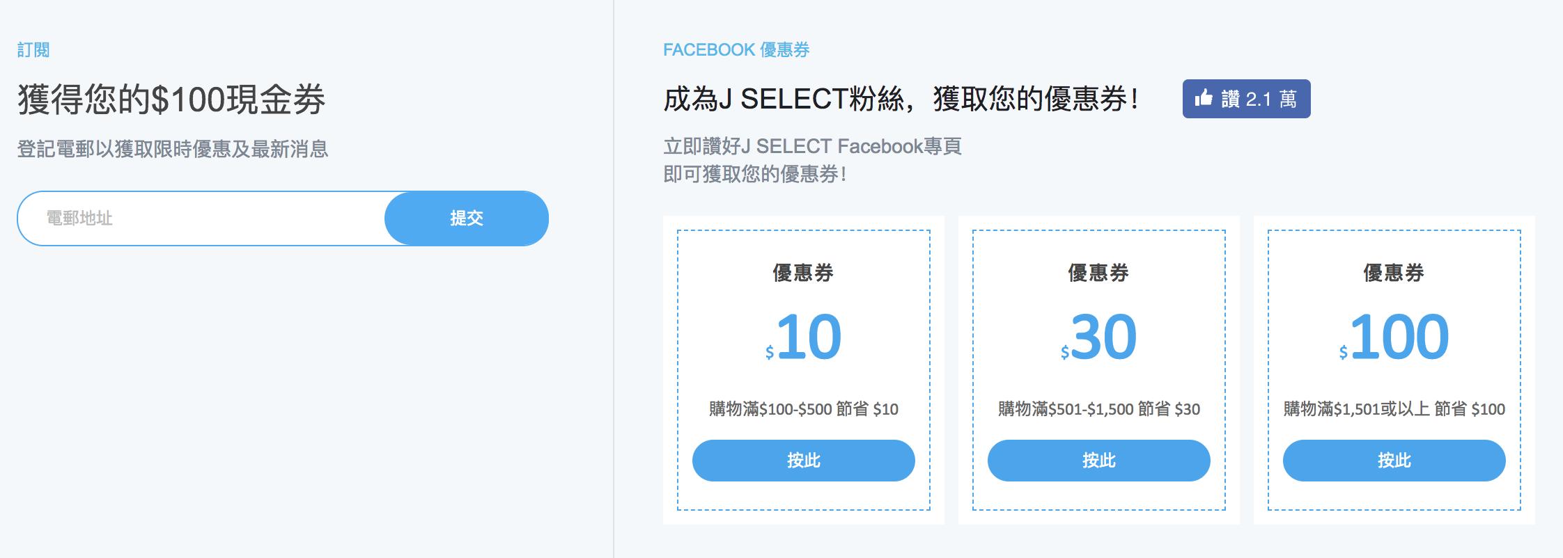 於jselect online store 消費賺取亞洲萬里通里數