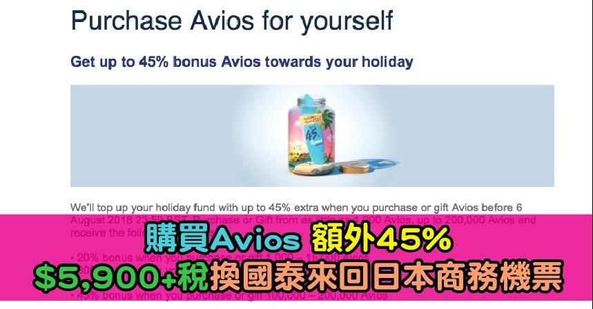 英國航空 British Airways Executive Club購買Avios 額外優惠