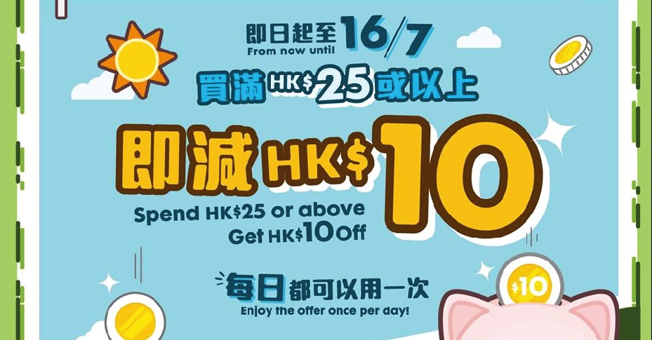WeChat Pay HK x 麥當勞!7月16日或之前每日消費滿港幣$25或以上,都可以即減港幣$10優惠!