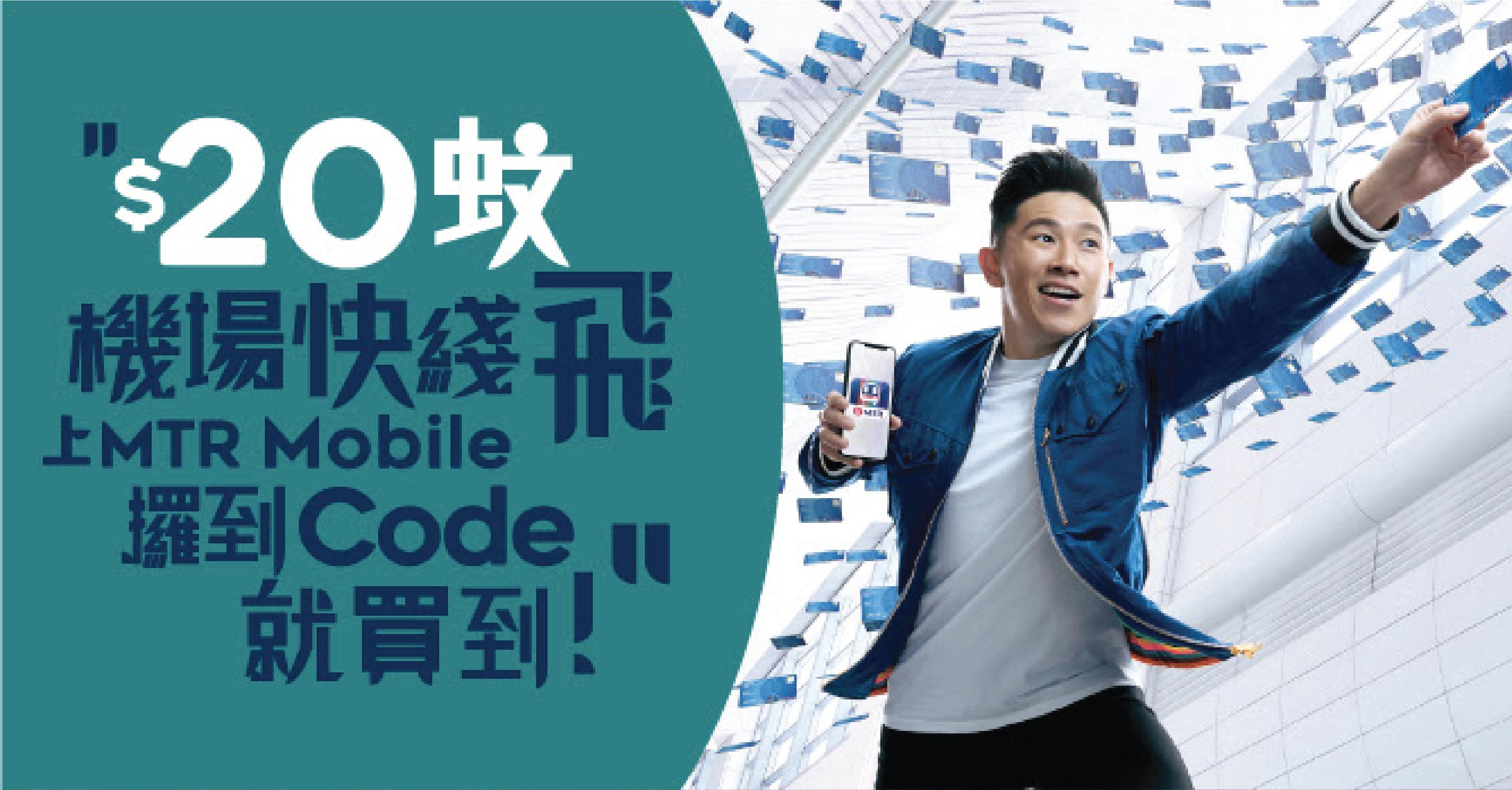 必搶!$20買到機場快綫單程飛啦!7月24日、7月31日及8月7日入MTR Mobile app搶!