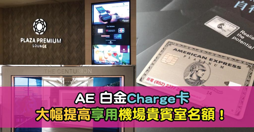 American Express AE 白金Charge卡大幅提高享用機場貴賓室名額