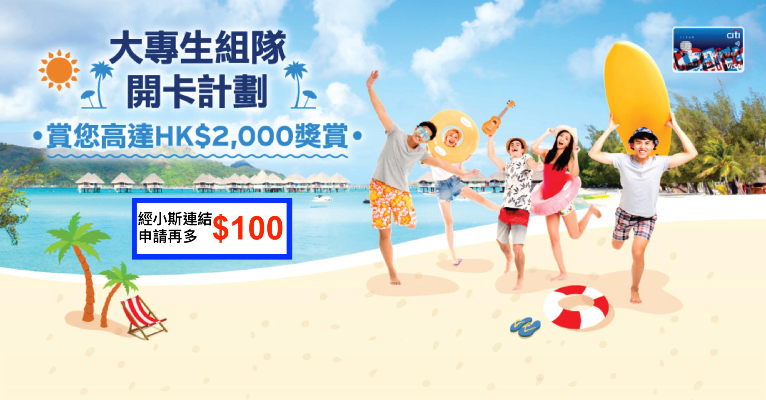 大專生限定優惠!8月份內經小斯申請Citi Clear Card可獲額外$100!夠5個人一齊組隊申請更可拎到高到$2,000獎賞!