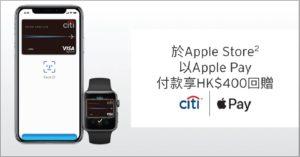 Citi Visa 信用卡Apple 優惠