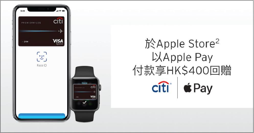 Citi Visa 信用卡Apple 優惠!單一簽賬滿$5,500即享$400簽賬回贈!