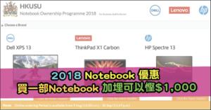 Wewa銀聯卡 2018 Notebook 優惠 買一部Notebook 加埋可以慳一千蚊