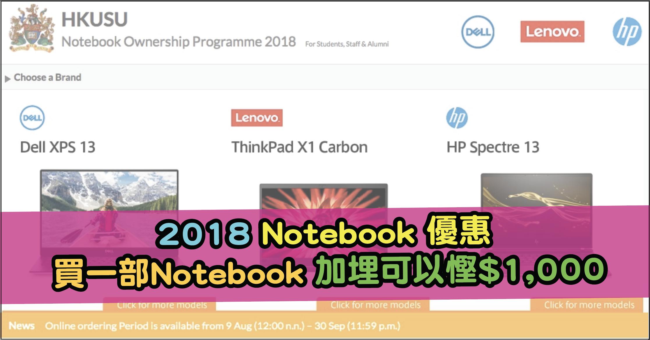 2018 Notebook 優惠!買一部Notebook 加埋可以慳$1,000!(銀聯買$6,000扣$300 + Wewa銀聯迎新$500 + 小斯額外$200)