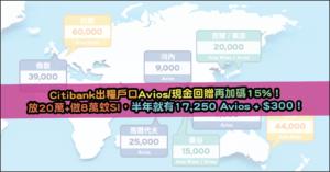 Citi/Citibank出糧戶口優惠 放20萬+做8萬蚊SI有17250 Avios + $300