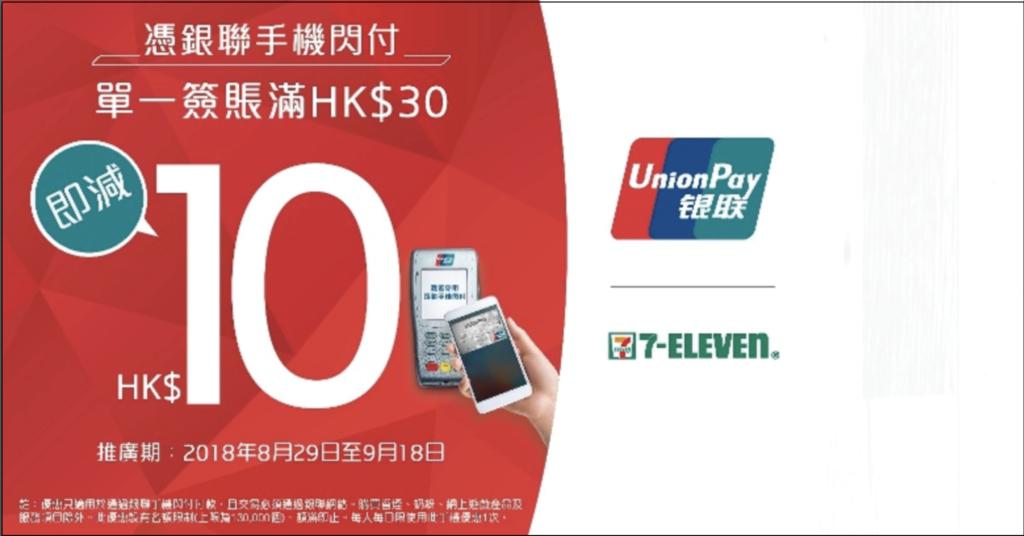 銀聯手機閃付港全線7-Eleven分店單一簽賬滿HK$30減HK$10