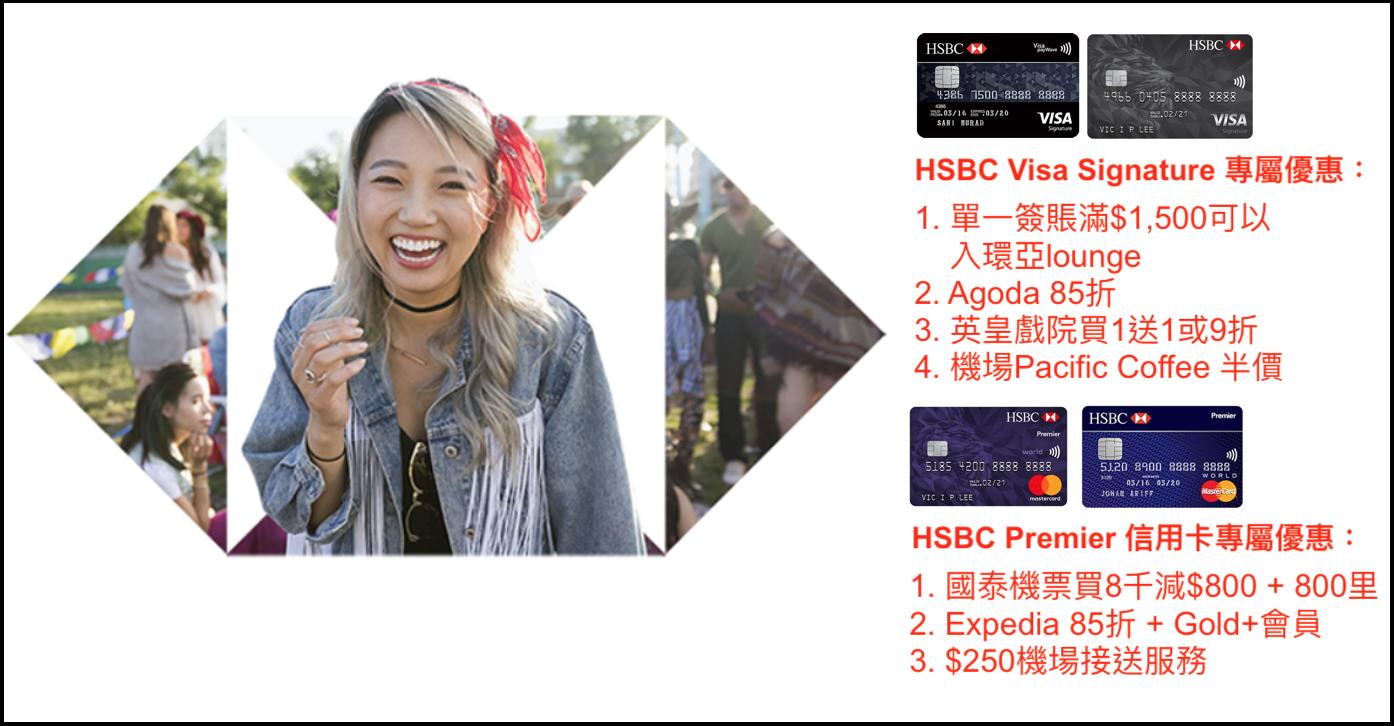 HSBC Visa Signature 優惠加強!可入環亞lounge + Agoda 85折 + 英皇戲院買1送1 + Pacific Coffee 半價!