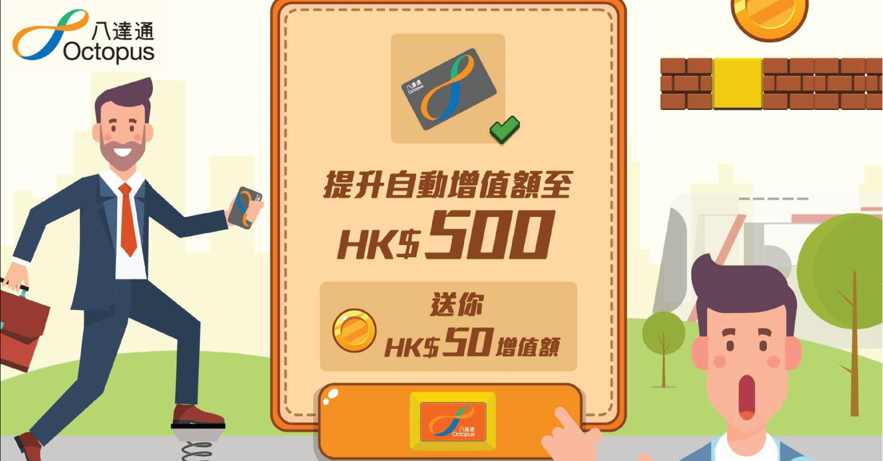 8月31號或之前將八達通自動增值額提升到HK$500就可以獲得HK$50增值額