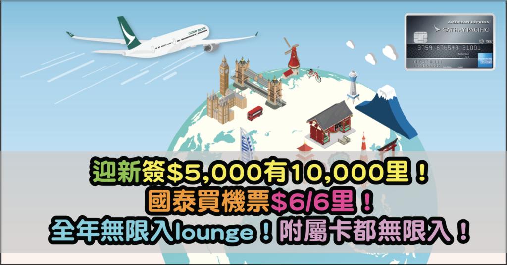 美國運通國泰航空尊尚信用卡AMEX CX Elite 信用卡迎新達10000里