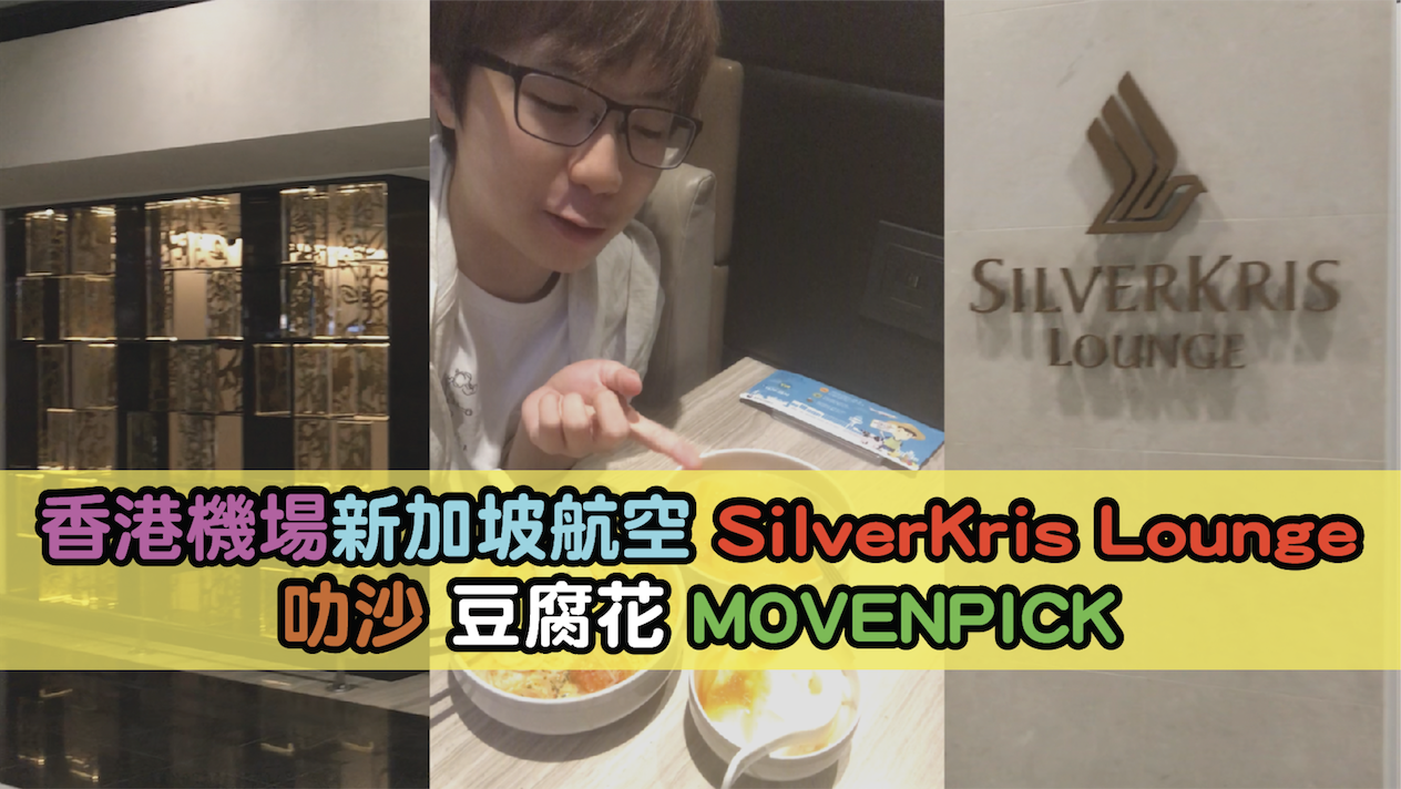 新加坡航空香港銀刃貴賓室 Singapore Airlines Silverkris Lounge Hong Kong