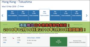 港龍推出日本德島季節性航班