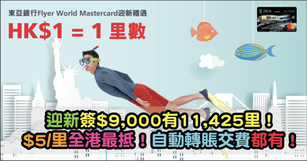 東亞銀行Flyer World Mastercard