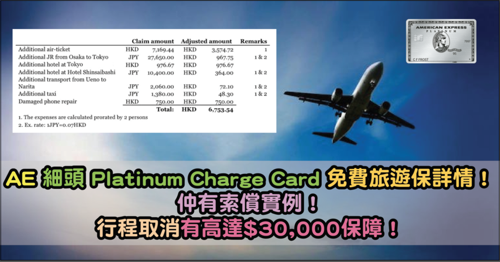AE 細頭 Platinum Charge Card 免費旅遊保詳情!仲有索償實例!