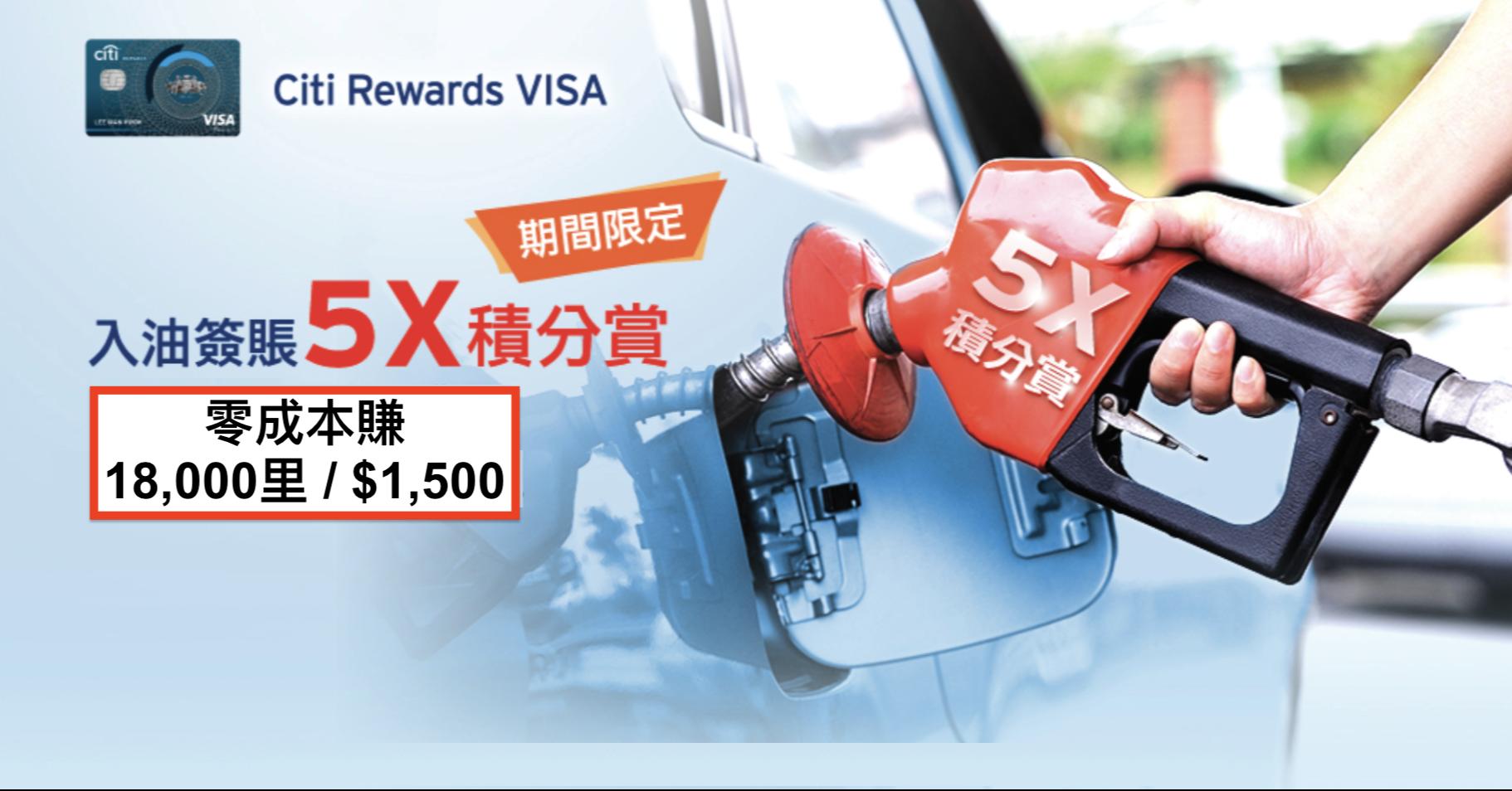 激抵!限時優惠!Citi Rewards 零成本賺18,000里 或 $1,500!差唔多夠換來回日本機票啦!Payme/支付寶/Wechat Pay都計迎新啊!油站簽賬亦係$3/里!