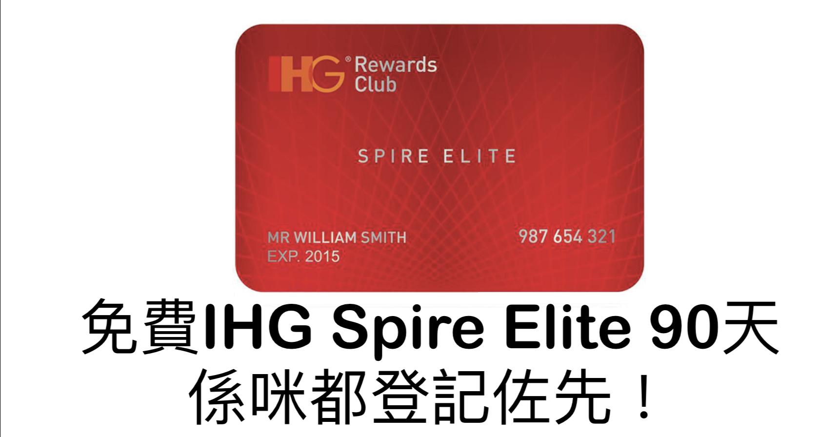 快手!免費IHG Spire Elite 90天!住唔住都登記佐先!