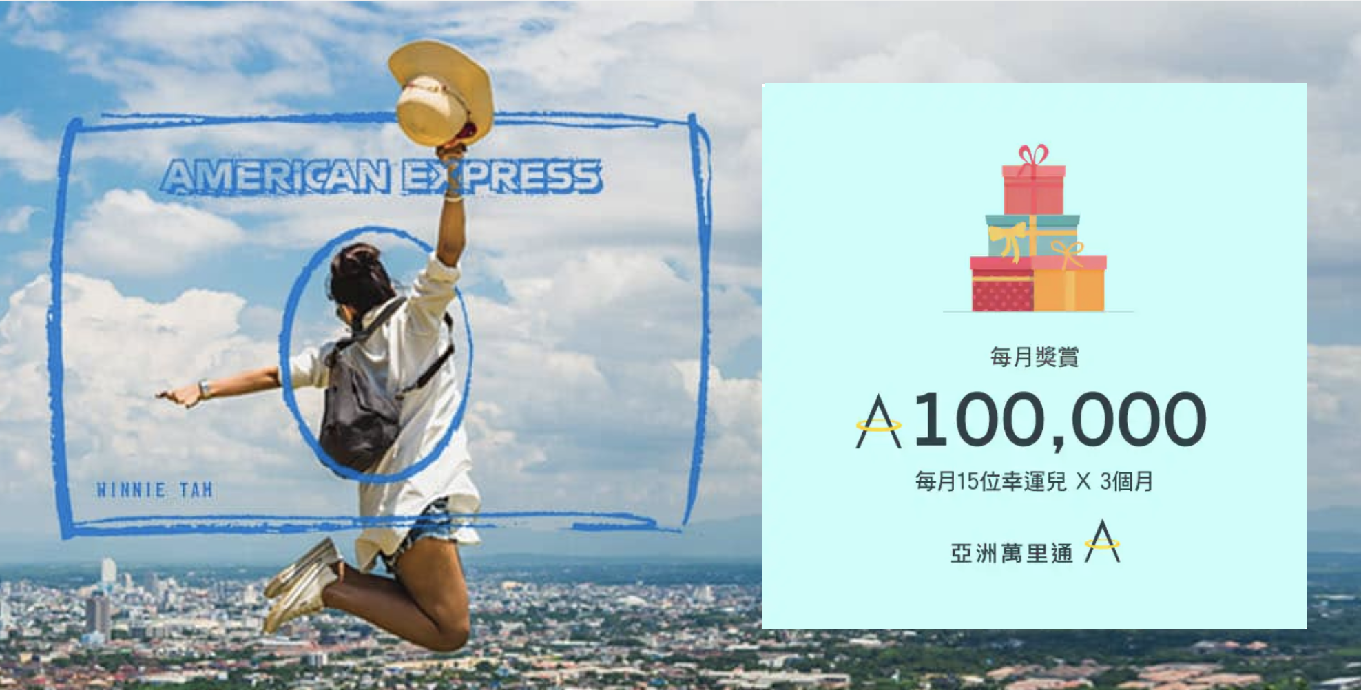 美國運通 Amex AE 信用卡100,000 亞洲萬里通里數抽獎!每月15個幸運兒 x 3個月!