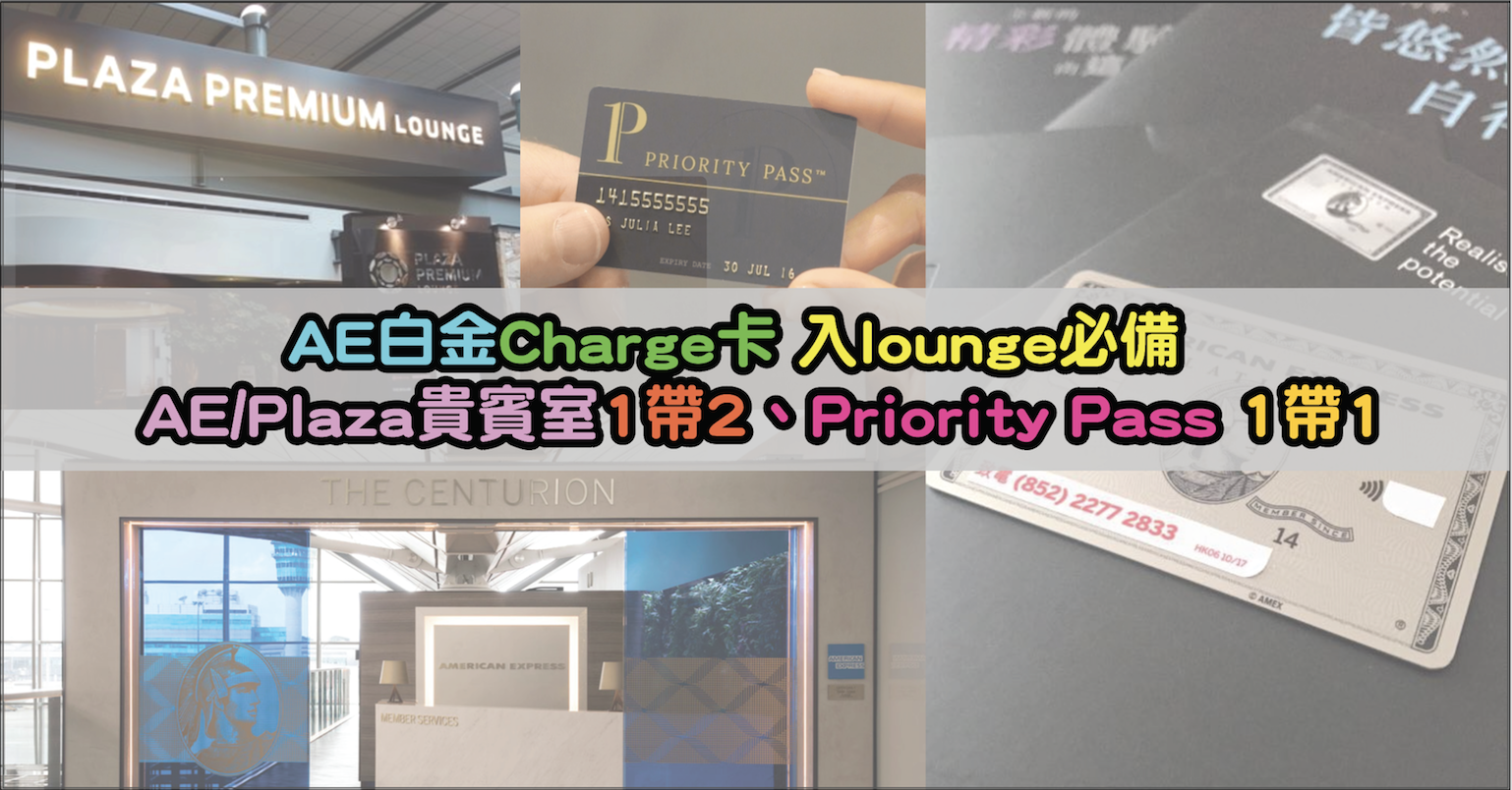American Express AE 白金Charge卡入lounge必備!AE/Plaza貴賓室1帶2、Priority Pass 1帶1!另加The American Express Global Lounge Collection 貴賓室!