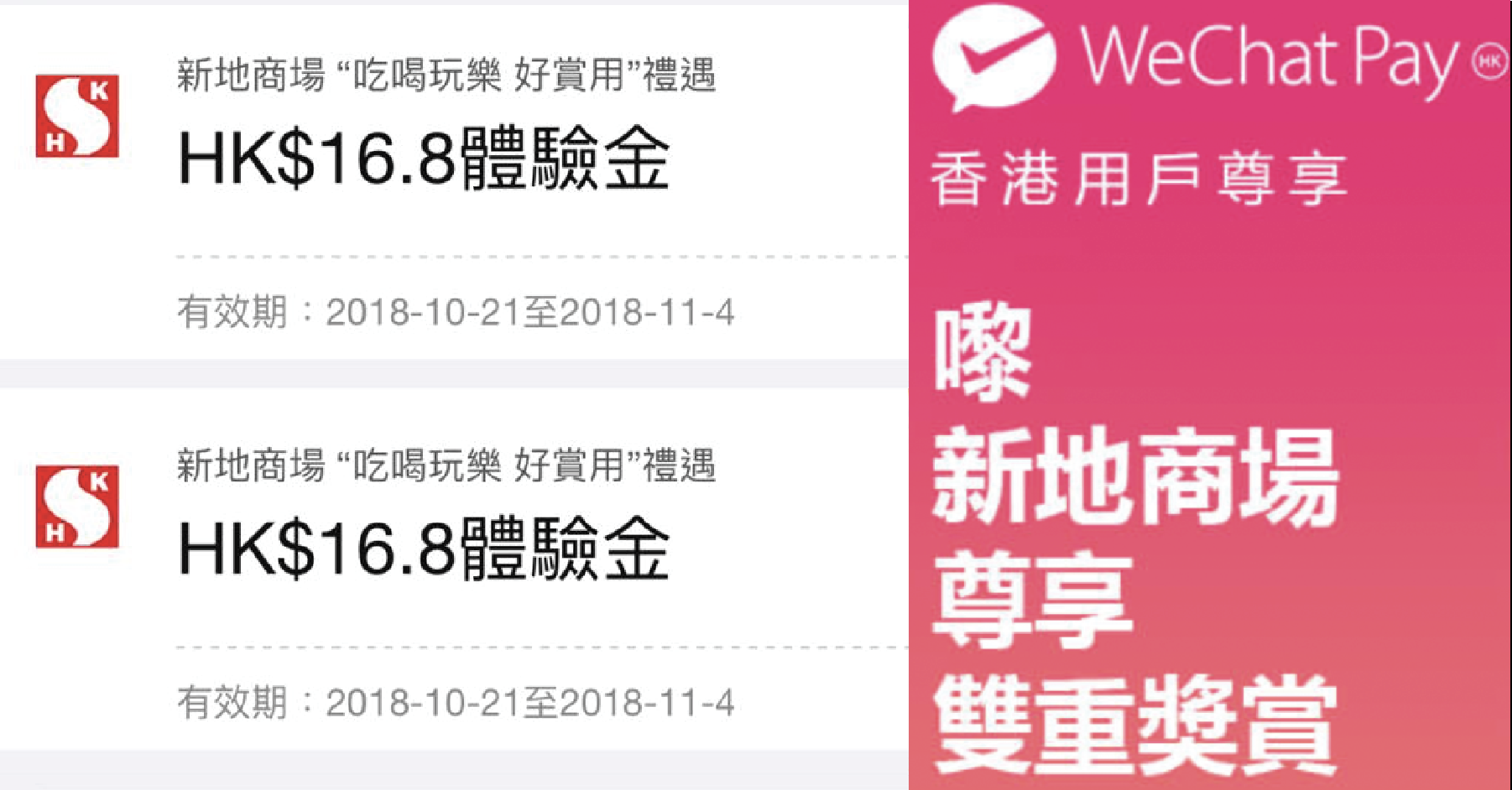 Wechat Pay Coupon!新鴻基商場消費$16.8即減$16.8!