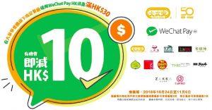 Wechat Pay x 大家樂集團消費30即減10