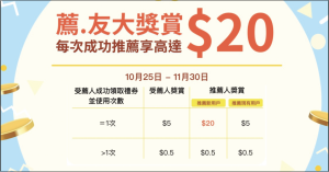 支付寶 Alipay HK 薦友大獎賞