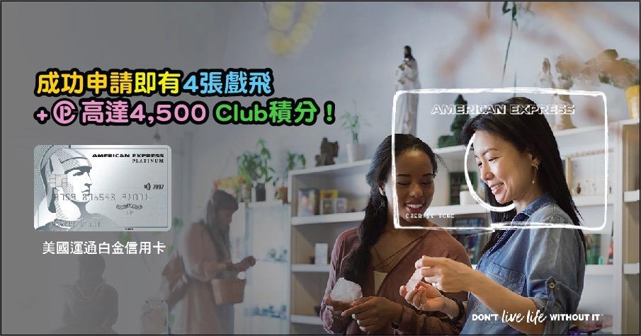 (經小斯成功申請有高達HK$700 city' super現金券) 迎新高達總共40,000里!美心低至6折/星期五睇戲買一送一!全年低至HK$5/Asia Mile或Avios或Krisflyer