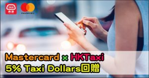 Mastercard x HKTaxi 5% Taxi Dollars回贈