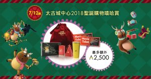 去Cityplaza Hong Kong太古城中心買聖誕禮物賺里數兼抽獎