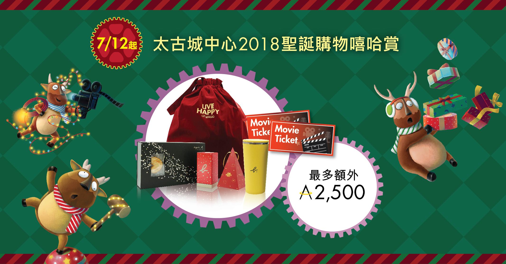 去Cityplaza Hong Kong太古城中心買聖誕禮物賺里數兼抽獎!12月7日至12月26日期間簽$8,000最高可獲額外2,500「亞洲萬里數」里數+ 參加500,000里數大抽獎