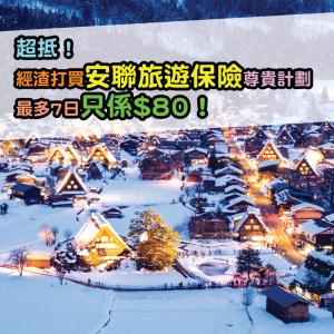 經渣打買安聯旅遊保險最多7日單程亞洲旅遊保險只係$80