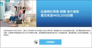 Citi 信用卡海外簽賬及網購最高額外$1,200現金回贈