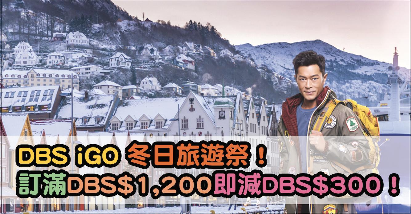 DBS iGO 冬日旅遊祭!訂滿DBS$1,200即減DBS$300!即係等於HK$546折扣 或  6,250里 啦!