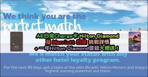AE白金Charge卡Hilton Diamond及Marriott 白金挑戰challenge詳情