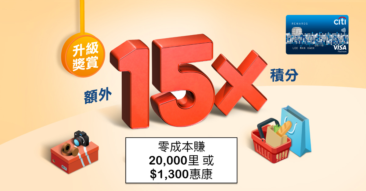 限時優惠最後召集!Citi Rewards 零成本賺20,000里 或 $1,300惠康!夠飛轉來回日本囉!Payme/支付寶/Wechat Pay/八達通都計迎新啊!