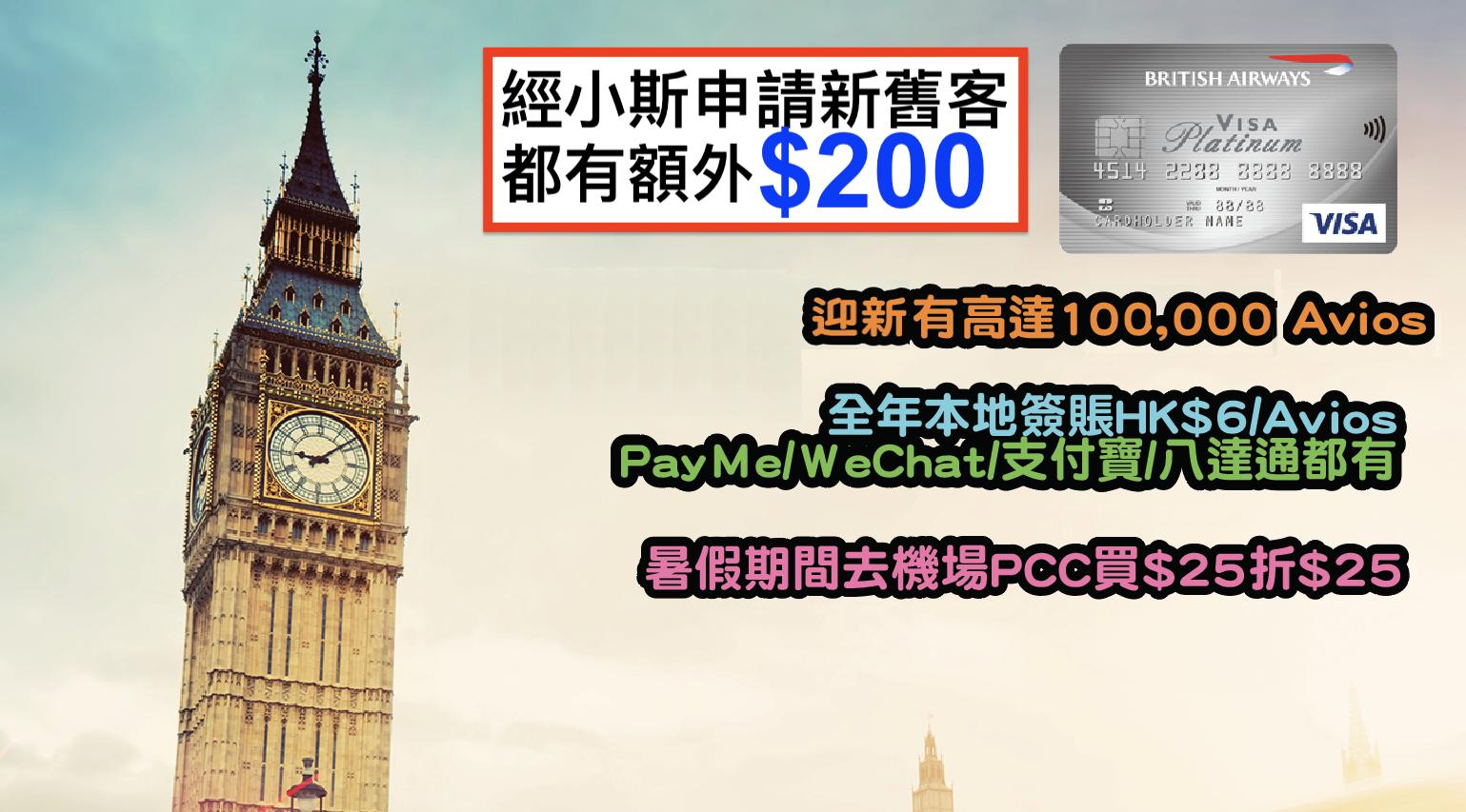 (經小斯申請新舊客都有額外$200兼有大額迎新優惠) 大新英國航空白金卡迎新高達100,000Avios!全年本地簽賬HK$6/Avios!PayMe/WeChat/支付寶都有!海外HK$6/1.5Avios、生日HK$6/2Avios!去機場PCC仲有買$25折$25!12月7日起頭100名客戶申請更有1年免費KKbox會藉呀!