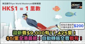東亞銀行Flyer World Mastercard