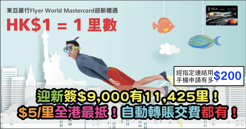 Flyer World Mastercard迎新簽$9,000有10,800里!聯營卡客戶都有份!全年簽賬$5/里!用AliPay/WeChat Pay交易及自動轉賬繳費都有!