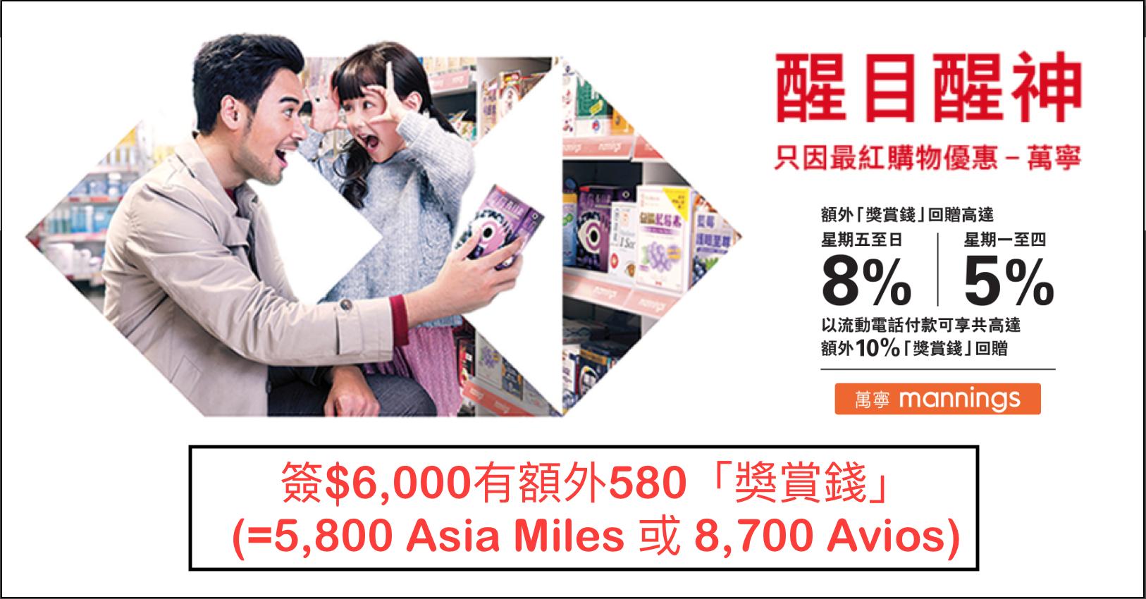 HSBC 最紅購物優惠 - 萬寧!簽$6,000有額外580「獎賞錢」(=5,800 Asia Miles 或 8,700 Avios)