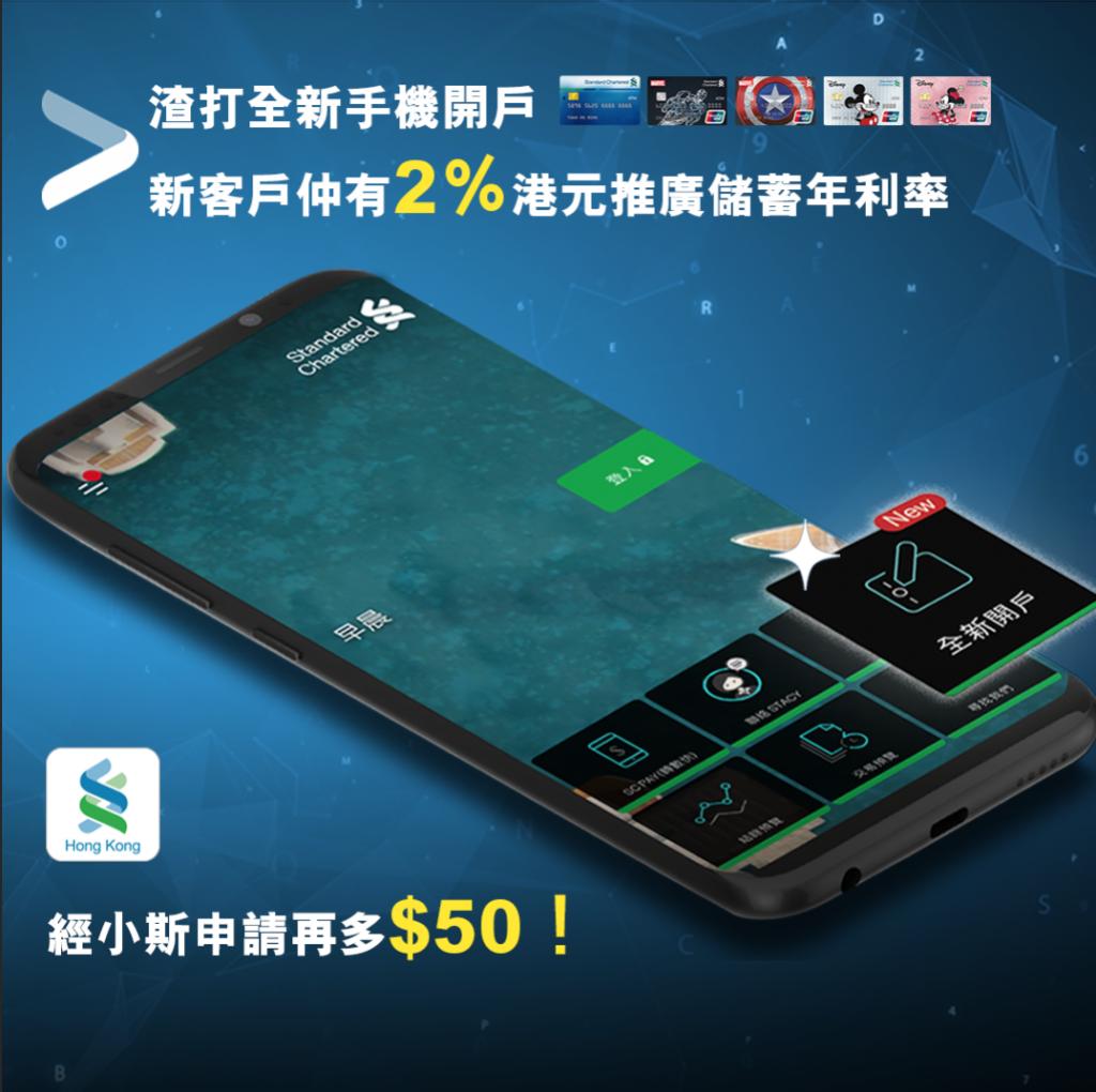 渣打流動理財應用程式 SC mobile 全新手機開戶服務