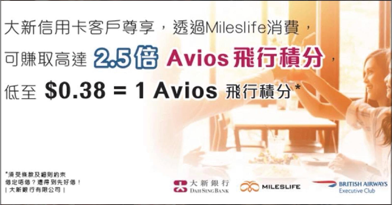 超級抵!大新英航信用卡 Mileslife 低至$0.38/Avios!