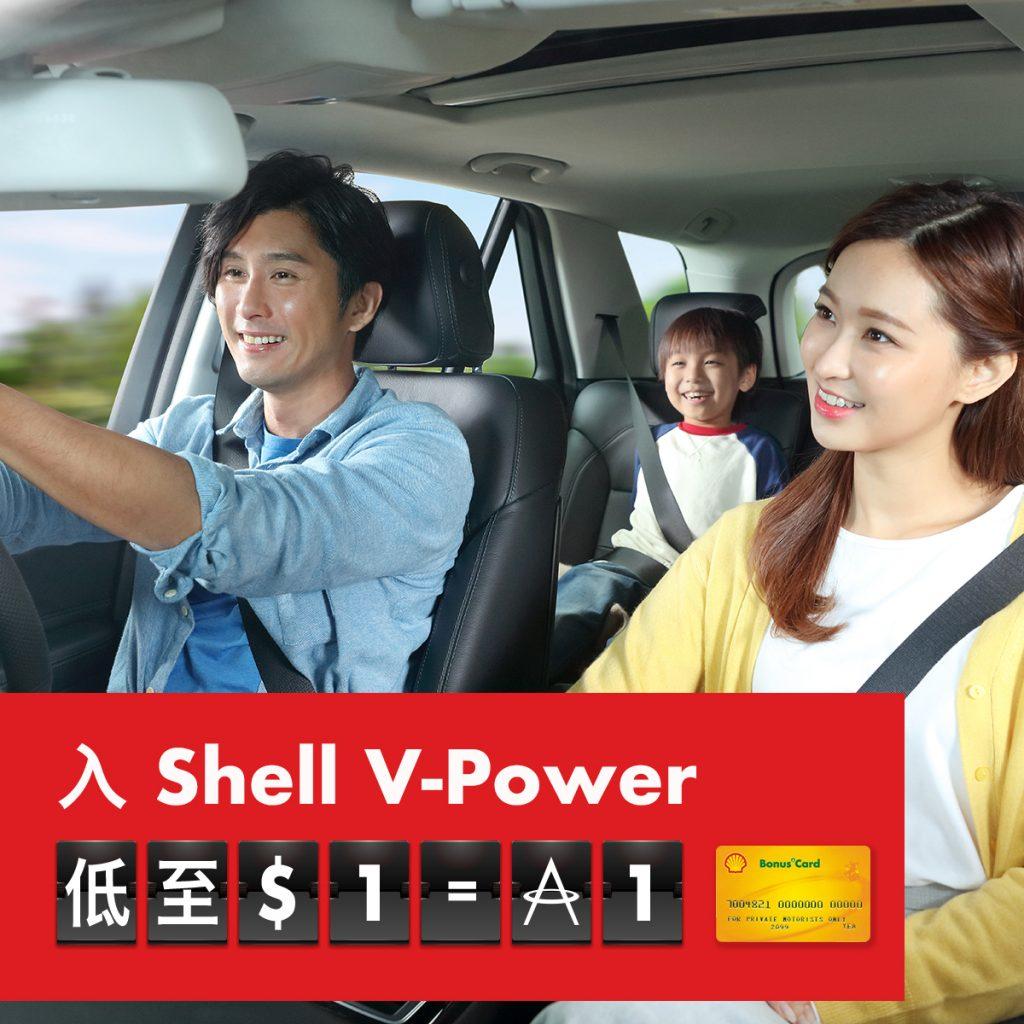 入油賺里數低至$1=1里!入Shell V-Power 就得啦!
