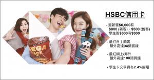 HSBC 滙豐 信用卡