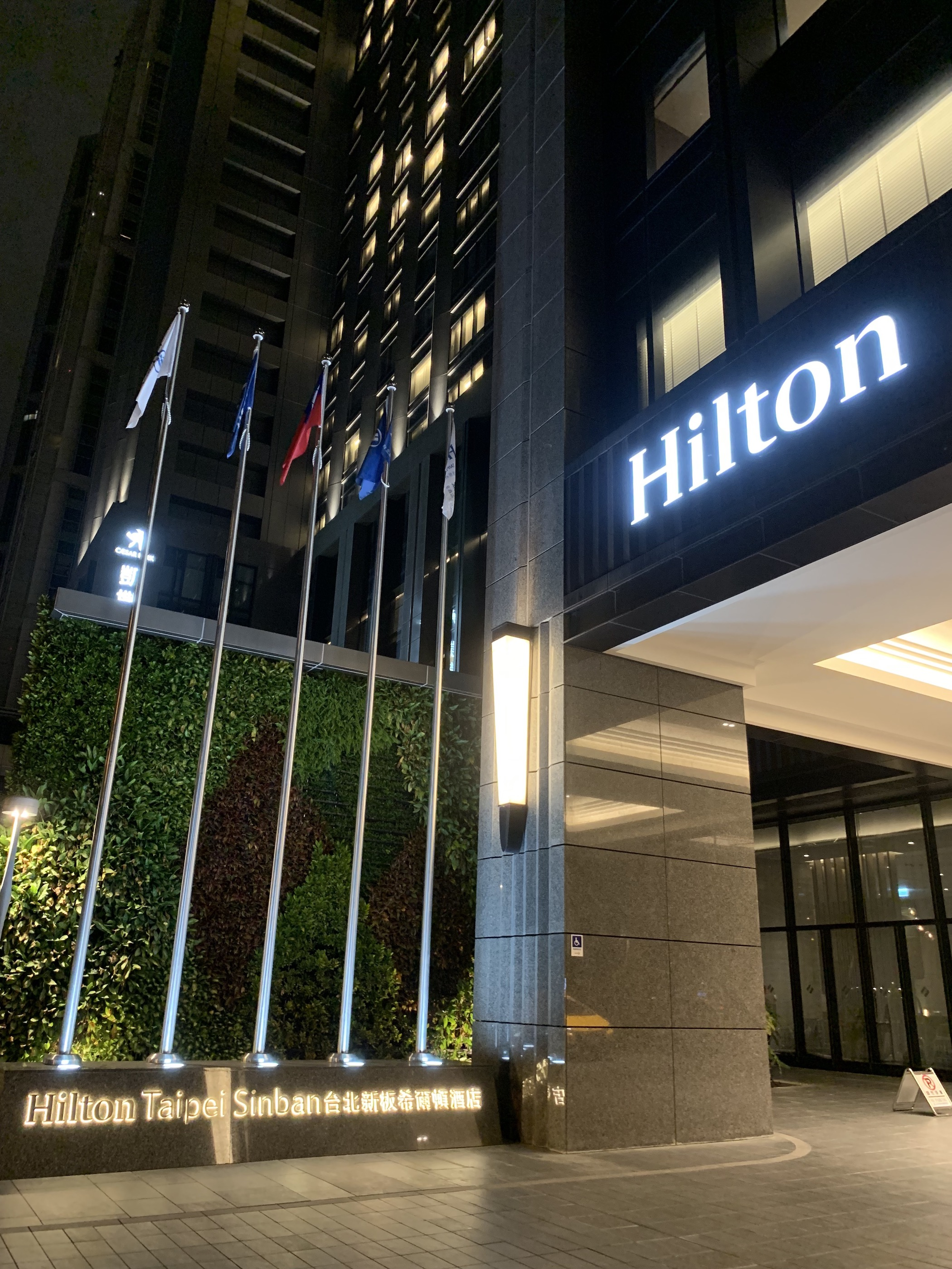 台北新板希爾頓酒店 Hilton Taipei Sinban Review