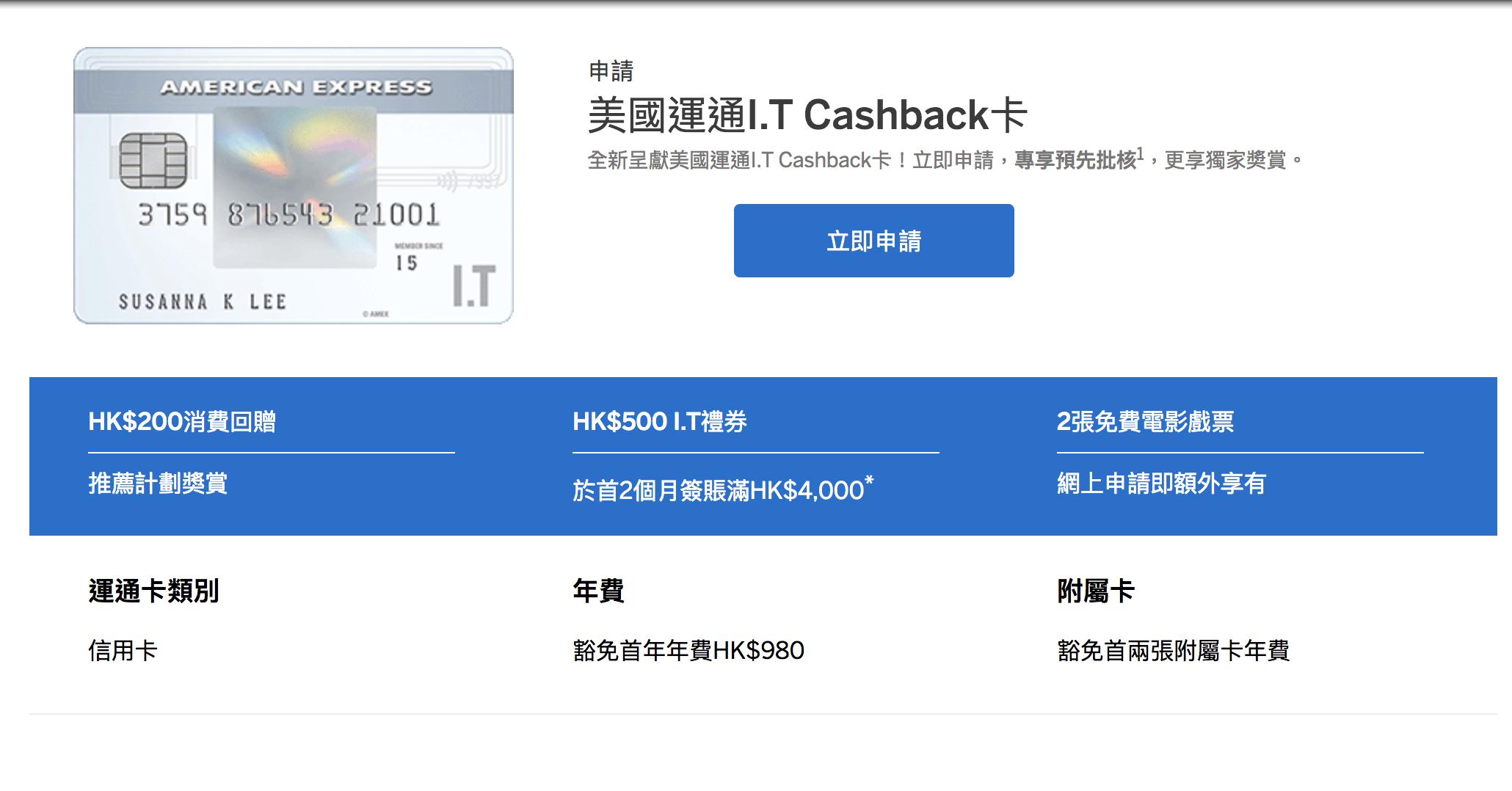 (經小斯申請有多$200現金回贈) 申請即送2張戲飛 + 全年睇戲85折 + 簽$4,000有500蚊IT禮券 - American Express AE I.T Cashback卡