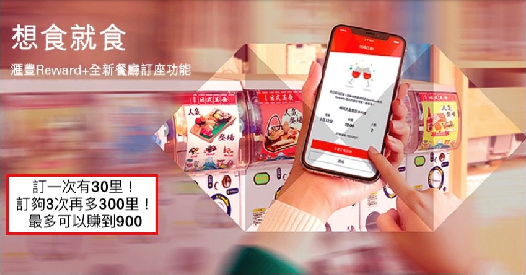滙豐reward應用程式新增訂座功能!
