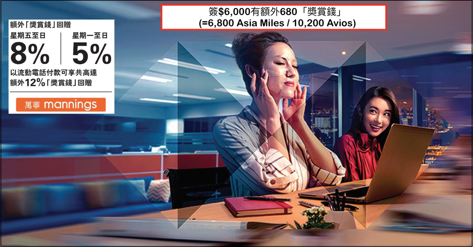 HSBC 最紅冬日賞 萬寧!簽$6,000有額外680「獎賞錢」(=6,800 Asia Miles 或 10,200 Avios)