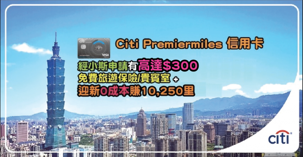 Citi PremierMiles 信用卡