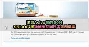 英國航空 british airways executive club購買avios額外50%又黎啦