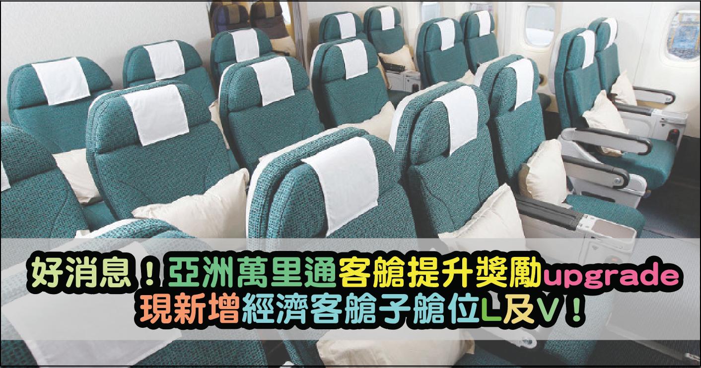 好消息!亞洲萬里通Asia Miles 客艙提升獎勵 upgrade 現新增經濟客艙子艙位L及V!